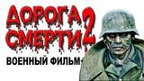 ФИЛЬМ О РАЗВЕДКЕ! ДОРОГА СМЕРТИ 2 военные фильмы премьеры HD
