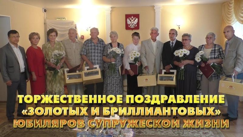 Молодожены-юбиляры в преддверии Дня семьи, любви и верности