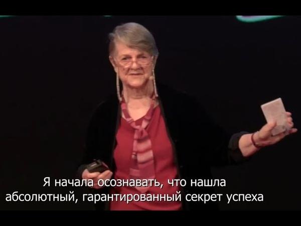 Барбара Шер   Изоляция - убийца мечты, а не ваш подход   TEDx Prague