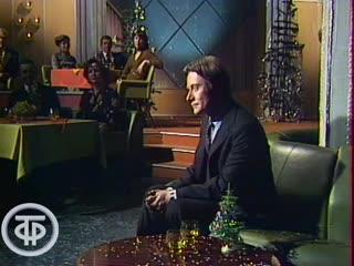 Новогодний Голубой огонек. Актеры Театра Сатиры А.Ширвиндт, М.Державин, А.Миронов (1980)