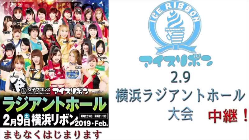 Ice Ribbon New Ice Ribbon 940 ~ Yokohama Ribbon 2019