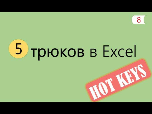 5 Интересных Трюков в Excel [8] 5 bynthtcys[ nh.rjd d excel [8]