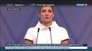 Новости на Россия 24 Нобелевскую премию мира вручили борцам с ядерным оружием