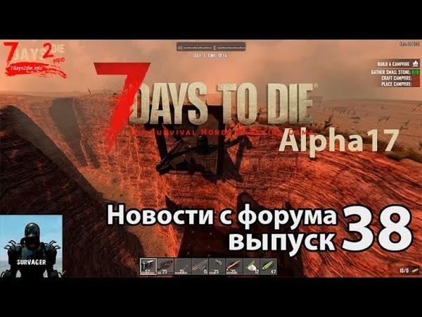 Новое поведение зомби и стервятников... ► NEWS №38 (новости) ► 7 Days to Die Альфа 17