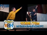 Вторая 1/2 финала III сезона Студенческой лиги КВН ВоГУ, музыкальный, команда Чужие губы