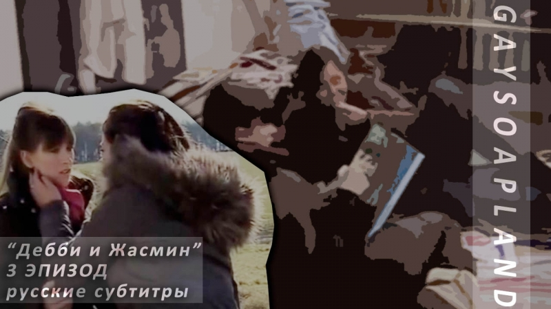 Дебби и Жасмин - 3 Эпизод [Русские субтитры]