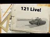 121 Live! - знакомство с топ-ст Китая - взводные покатушки