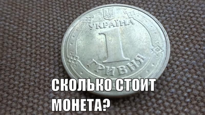 Сколько стоит монета 1 гривна Владимир Великий 2010 года