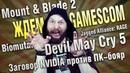 Чего ждать от Gamescom 2018: Mount Blade 2, DMC 5 и новый Jagged Alliance