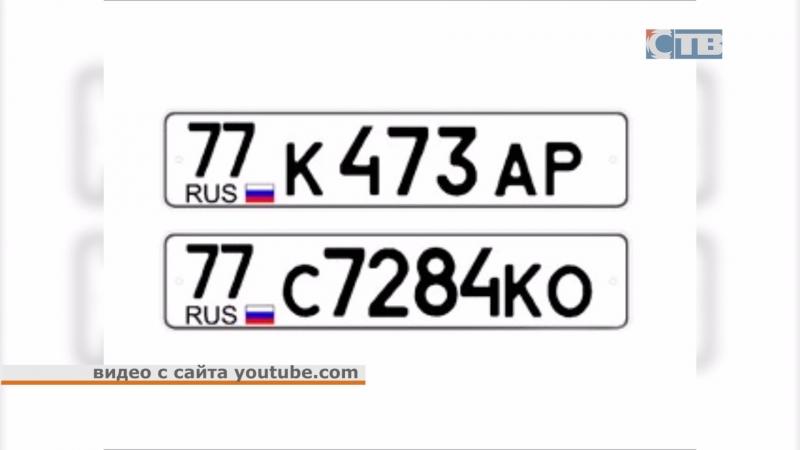 21.09.2018 В 2019 году российским водителям начнут выдавать новые номерные знаки