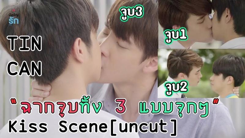 Kiss Scene1-3 [Eng Sub]TinCan | ฉากจูบครั้งที่ 2 ที่หายไป | Their 2nd kiss that many people wonder