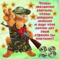 С Днём Защитника Отечества!!! AERmbV8u8as
