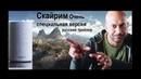 Скайрим Очень специальная версия Skyrim Very Special Edition Русский трейлер Озвучка КИНА БУДЕ