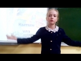 Аднашева Ксения, 3