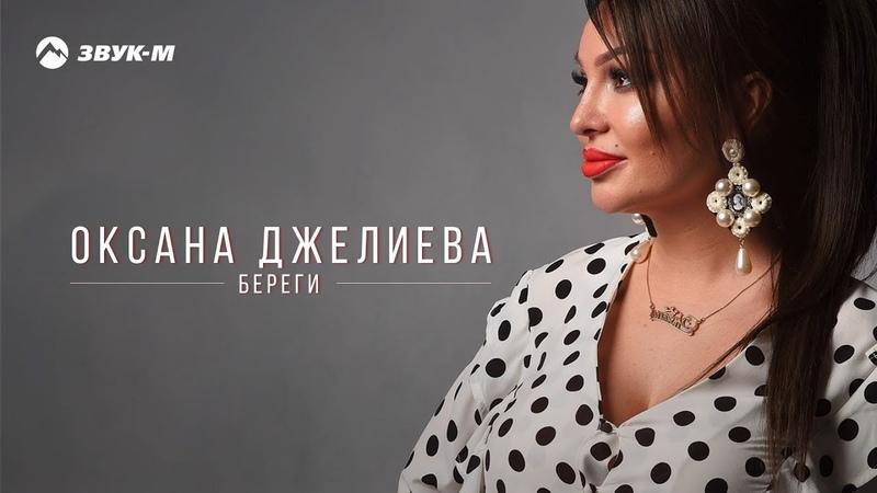 Оксана Джелиева - Береги | Премьера трека 2018