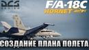 DCS World : F/A-18C - Создание плана полёта