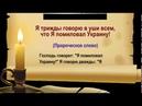 Я Трижды Говорю В Уши Всем, Что Я Помиловал Украину!