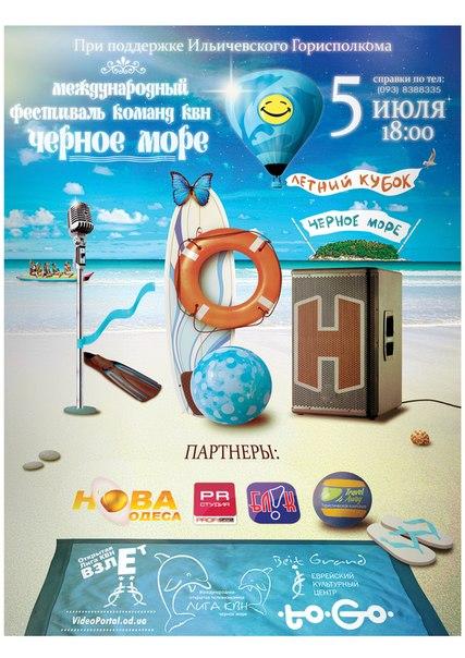 Кубок Чёрного моря афиша