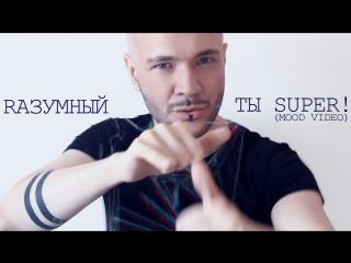 RАЗУМНЫЙ (DИК) - ТЫ SUPER! (mood video)