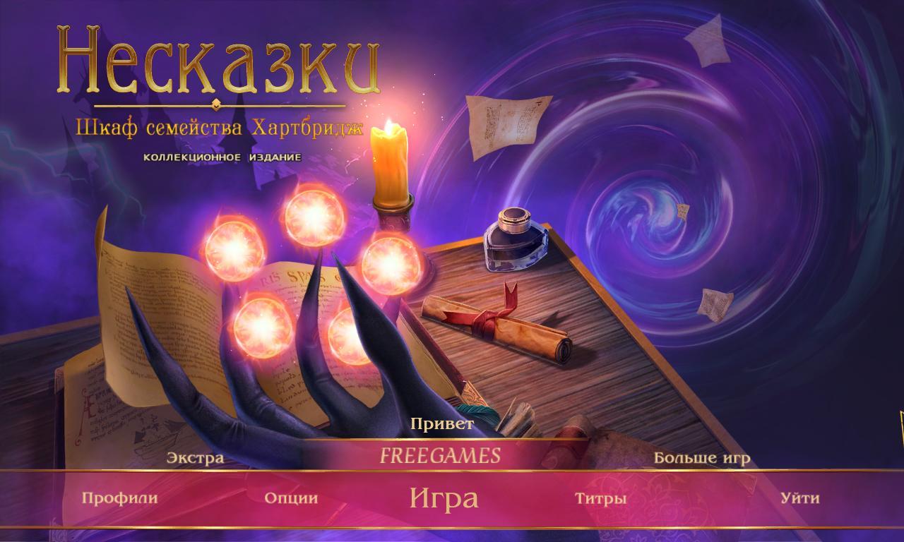 Несказки 9: Шкаф семейства Хартбридж. Коллекционное издание | Nevertales 9: Hearthbridge Cabinet CE (Rus)