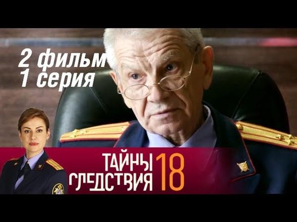 Тайны следствия 18 сезон 2 фильм 1 серия Вечерние новости (2018) Детектив @ Русские сериалы