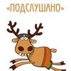 Подслушано 8А, 1 школы г. Гурьевска