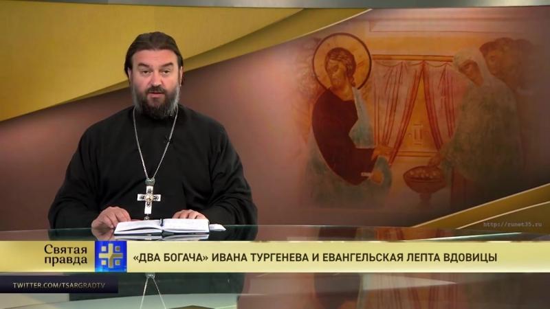 «Два богача» Ивана Тургенева и евангельская лепта вдовы