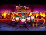 Прохождение игры: Южный парк: Палка истины #2 [Albert ► Play]