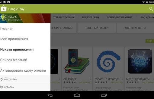 Скачать новую версию Google Play Маркет 4.6.16