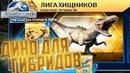 Разблокировал Два ГИБРИДА Jurassic World The Game 169