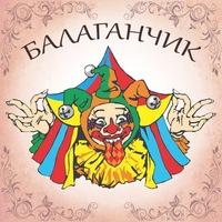 """Логотип Театр-студия """"Балаганчик"""""""