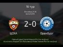 ЦСКА 2 - 0 Оренбург / РФПЛ 2016 - 2017 / 16 тур / ВЭБ арена (30 ноября 2016 года)