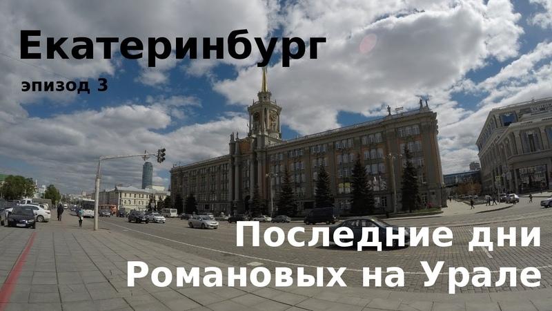 41 Россия Екатеринбург эпизод 2 Последние дни семьи Романовых в Екатеринбурге