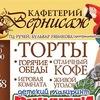 """Кафетерий """"ВЕРНИСАЖ"""" в Иркутске."""