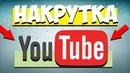 Накрутка на Ютуб YouTube Накрутка