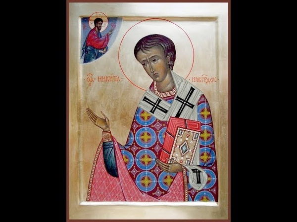 Акафист святителю Никите Новгородскому 13.02; 13.05; 27.05