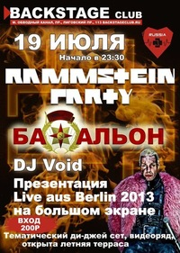 19.07 - RAMMSTEIN PARTY @ BACKSTAGE club (С-Пб)