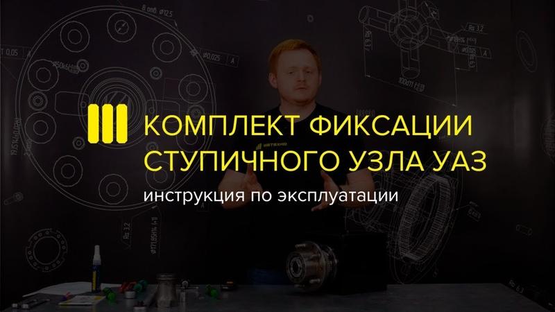 Комплект фиксации ступицы УАЗ от ИЖ-ТЕХНО: инструкция по установке и эксплуатации