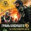 Большая пейнтбольная зарница ГРАНЬ БУДУЩЕГО - 3