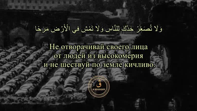 Мухаммад Аль-Люхайдан - Сура 31 Лукман, аяты 17-19