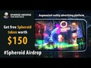 SpheroidUniverse - Получи БЕСПЛАТНО 150$ в токенах SPH! Очень перспективная тема!