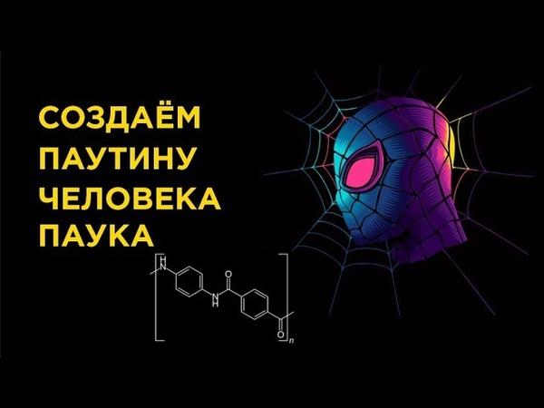 Как создать паутину Человека Паука? Технологии MARVEL