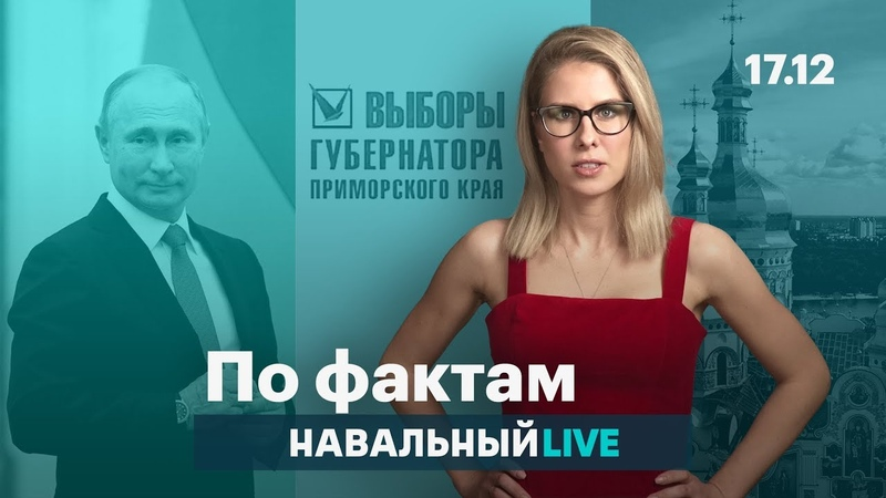 🔥 Позор в Приморье. Украинская церковь. Путин и рэперы
