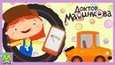 Доктор МашинковаРазрядившийся Аккумулятор.Аннимационная Мульт-Книга для Детей про Машинки