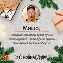 Миша Чернышев фото #3