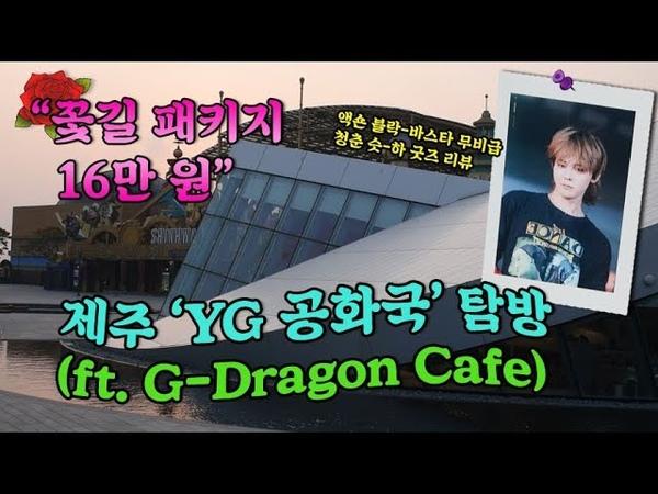 [덕템리뷰]YG 공화국 물가는 얼마?…제주 신화월드 '지드래곤(G-dragon) 카페' 탐방