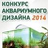 Конкурс аквариумного дизайна Scaper's Tank