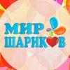 Воздушные шары в Киеве