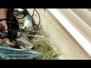 Услуги алмазного бурения (сверления) +79049054487