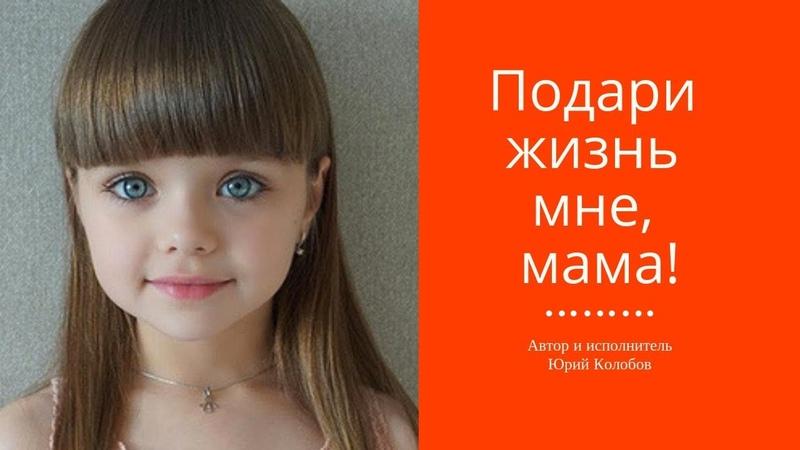 Подари жизнь мне мама Автор и исполнитель Юрий Колобов